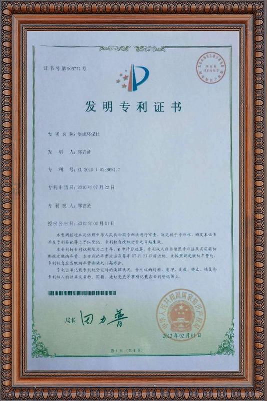 【集成环保灶】发明专利证书